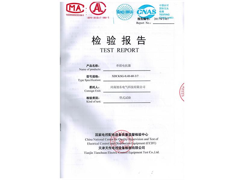 XDCKSG串联电抗器检验报告