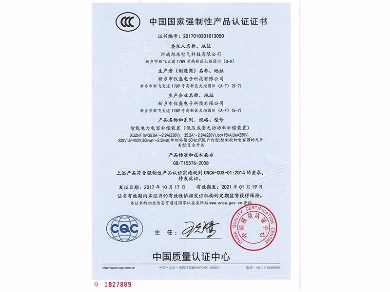 智能电力电容补偿装置-中文F