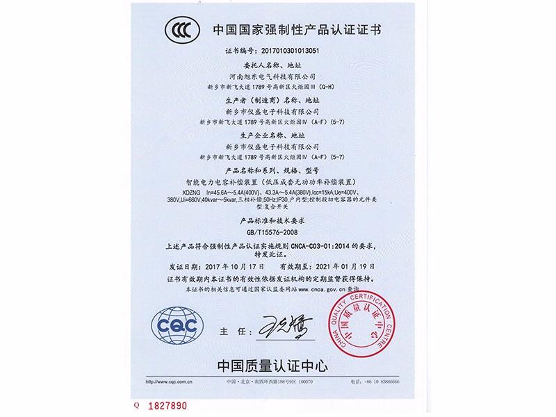智能电力电容补偿装置-中文G
