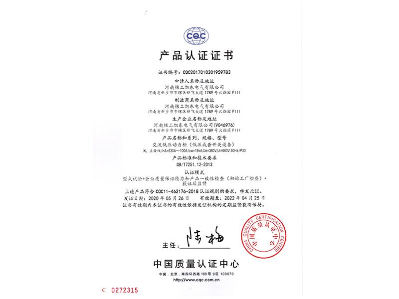 XL中文版